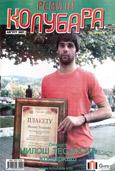naslovna 160