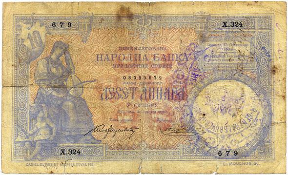 Novčanica Kraljevine Srbije od 10 dinara sa datumom 1893. verifikovana od strane austrougarskih vlasti u Valjevu
