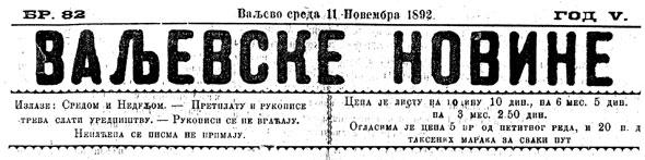 Valjevske novine