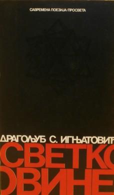 Svetkovine, Dragoljub S. Ignjatović