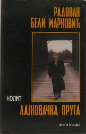Lajkovačka pruga / Radovan Beli Marković