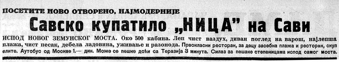 Za to vreme u Beogradu (6. jun 1935, Politika)