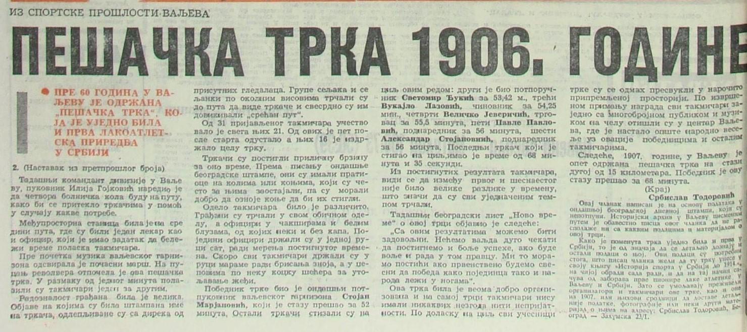 Pešačka trka 1906-1966
