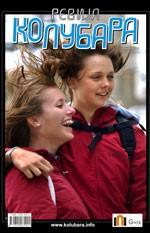 Naslovna strana Revije Kolubara, mart 2008.