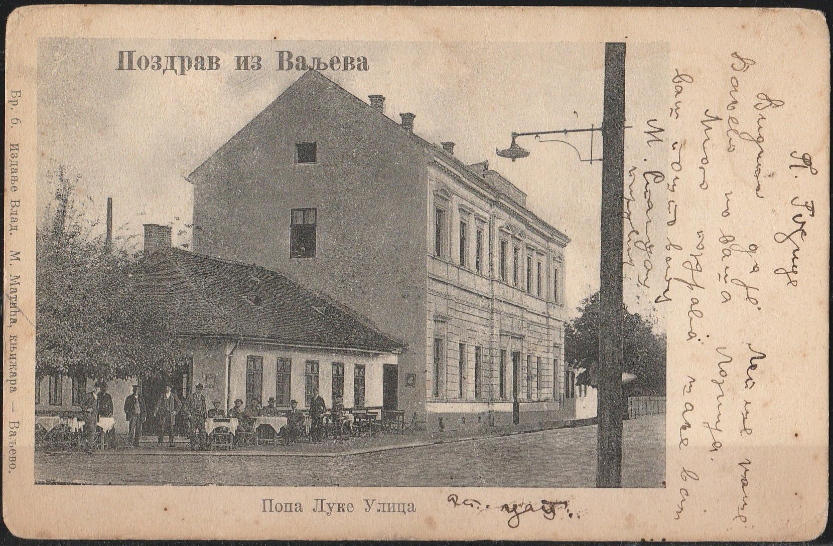 Pop Lukina ulica, Valjevo, 1908
