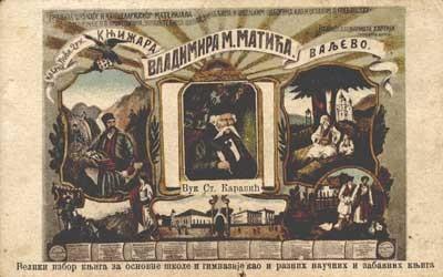 Knjizara u Valjevu oko 1900.