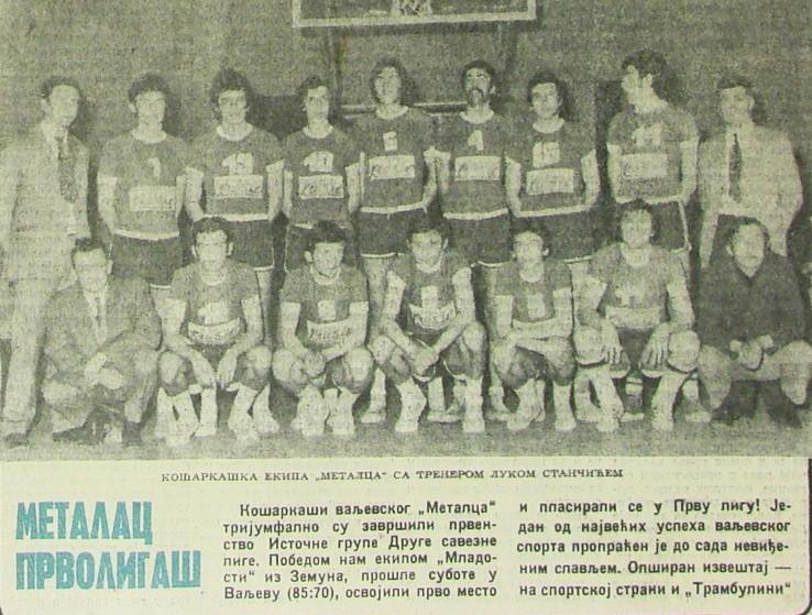 Metalac prvoligaš Napred 20. april 1973 iz digitalizovane arhive Valjevske biblioteke