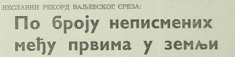 Nepismeni Napred 25. jun 1965 iz digitalizovane arhive Biblioteke